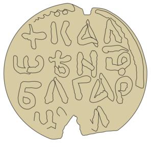 Kaloyan of Bulgaria - Image: Leaden seal of Kaloyan