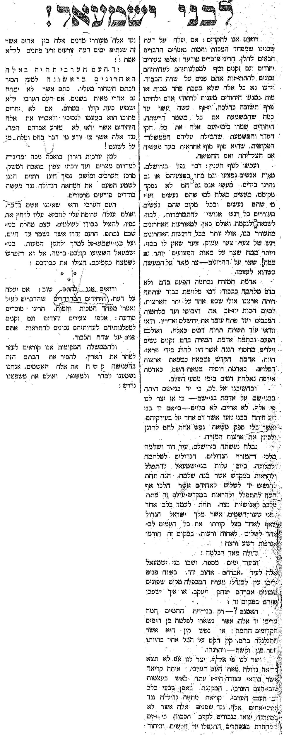 Letter for the Sons of Ishmael