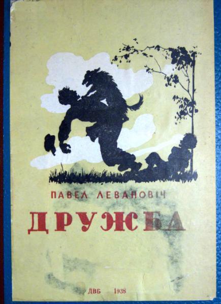 File:Levanovic Paviel.Druzba.djvu