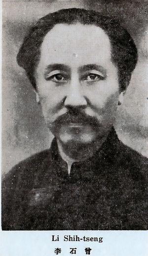 Li Shizeng - Li Shizeng