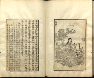 Hebo - Hebo as depicted by Xiao Yuncong in the Lisao (離騷), imprint of 1645