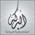 Logo of al-Barakah (ISIL administrative division).png
