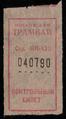 Malnova moskva tramvoja bileto JhK-430 040790.png