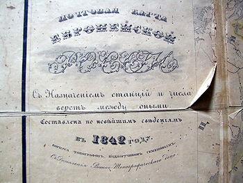 Титульный лист почтовой карты Европейской России 1842 года
