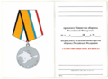 Medal For the Return of Crimea doc.png