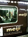 Meiji chocolate train.jpg