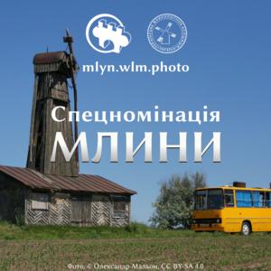 Mlyny-WLM2020.png