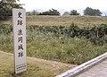 Namioka Castle site.jpg