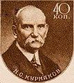 Nikolai Semjonowitsch Kurnakow.jpg