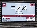 Ninose station running in board 20200523.jpg