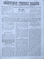 Nngv-1892-20.pdf