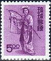 Okinawa 5B-Yen stamp in 1956.JPG
