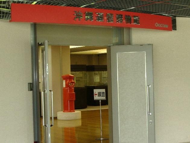 沖縄郵政資料センター