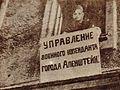 Olsztyn 1945 (cyrylica).jpg