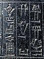 P1050775 Louvre Statue de Gudea statue A detail nom de Gudea rwk.JPG