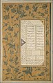 Page of Calligraphy with Stenciled and Painted Borders from a Subhat al-Abrar (Rosary of the Devout) of Jami MET DT8105.jpg