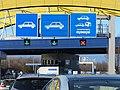 Panneaux et feux affectation voies douane Bardonnex.jpg
