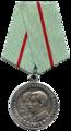 Partisan Medal 1st.png