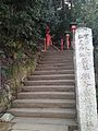 Path for Ichiidani Munakata Shrine near Togetsukobashi Bridge.jpg