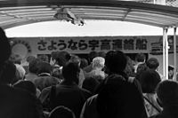 People rush to Uko ferry 1988-03-15.JPG