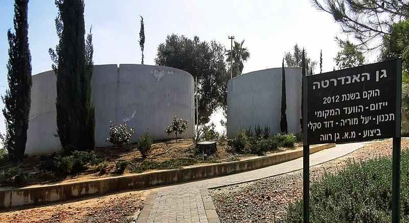 גן האנדרטה בבית עובד