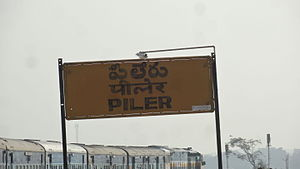Pileru - Pileru train station