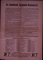 Poalei Zion List 7, 1917 election poster.png