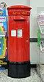 Post box in ASDA, Utting Avenue.jpg