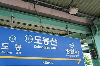 Dobongsan station - Station Nameplate (Line 1)
