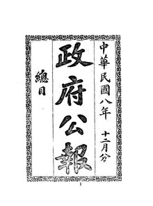 ROC1919-12-01--12-31政府公报1371--1399.pdf