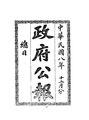ROC1919-12-01--12-31政府公報1371--1399.pdf