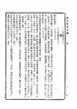 ROC1929-07-08國民政府公報211.pdf