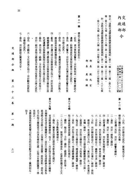 File:ROC1994-06-23道路交通標誌標線號誌設置規則修正條文.pdf