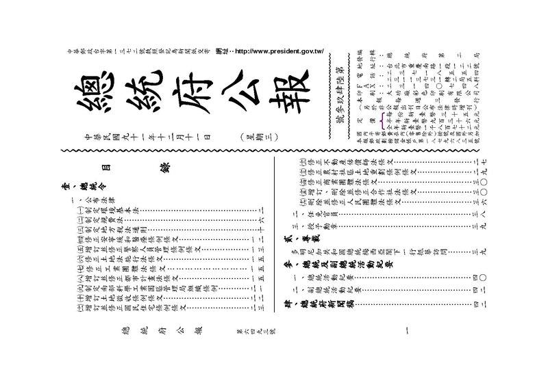 File:ROC2002-12-11總統府公報6493.pdf