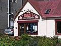 Raba Indian Restaurant, Commercial Road - geograph.org.uk - 1805444.jpg