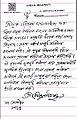 Rabindranath Tagore's handwriting, describing the work of Haricharan Bandopadhyay.jpg