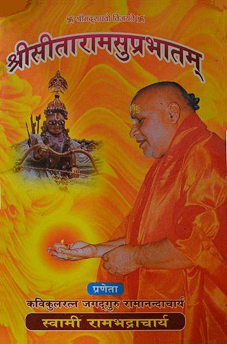 Srisitaramasuprabhatam - Cover page of Śrīsītārāmasuprabhātam, first edition