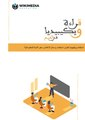 Reading Wikipedia in the Classroom - Booklet (Arabic).pdf
