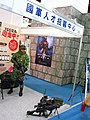 Recruitment Center of National Armed Forces booth, Taipei Game Show 20140126.jpg