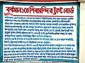 Request by Bardhaman 108 shiv mandir trust board - panoramio.jpg