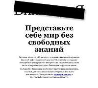 Ru-wiki-blackout.jpg