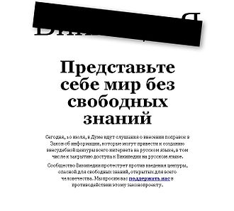 Russian Wikipedia - Russian Wikipedia Main Page during 10 July 2012 blackout.