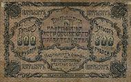 RussiaPS1259B-500Rubles-1920-donatedta b.jpg