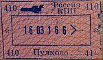Russia pulkovo air passport stamp 2016.JPG