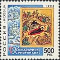 Russia stamp 1995 № 254.jpg