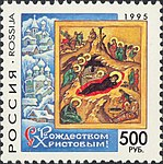 Russia stamp 1995 № 254.jpg