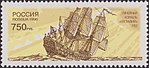 Russia stamp 1996 № 300.jpg