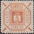 Russian Zemstvo Kolomna 1901 No38 stamp 1k.jpg