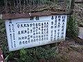 Sae inari jinjya shrine , 狭上(さえ)稲荷神社 - panoramio (19).jpg