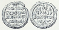Seal of Nikephoros Kassiteras, protospatharios and strategos of Cherson.png
